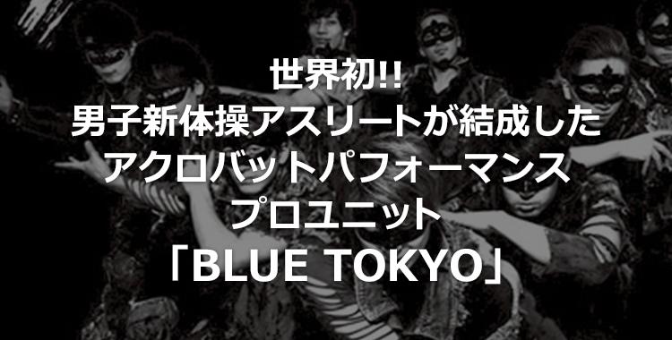 世界初!!男子新体操アスリートが結成したアクロバットパフォーマンスプロユニット 「BLUE TOKYO」